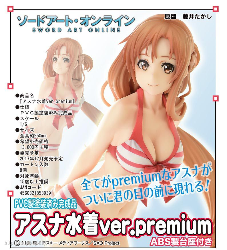 刀劍神域系列 1/6「亞絲娜 (結城明日奈)」水著ver. Premium 1/6 Asuna Swimwear Ver. Premium【Sword Art Online Series】