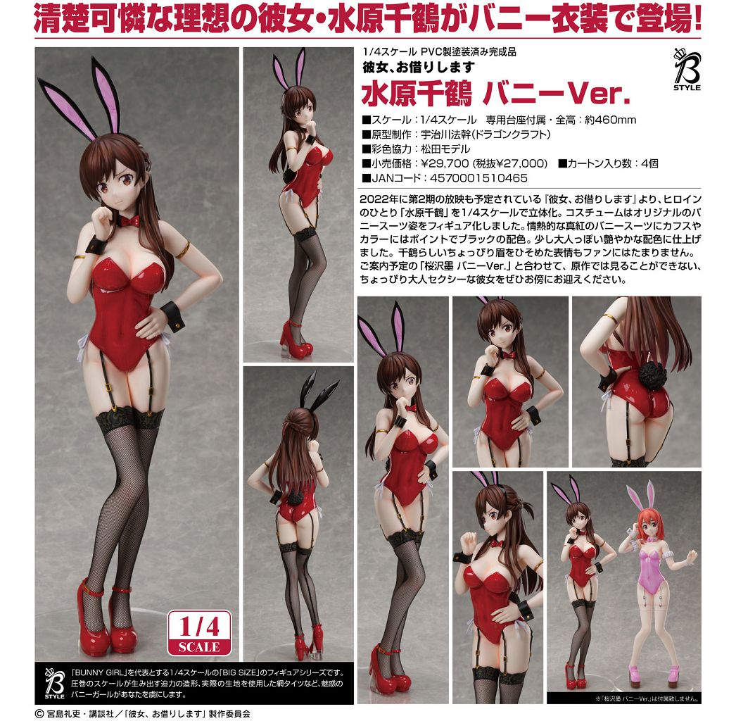 出租女友 B-STYLE 1/4「水原千鶴」 B-STYLE 1/4 Mizuhara Chizuru Bunny Ver.【Rent-A-Girlfriend】