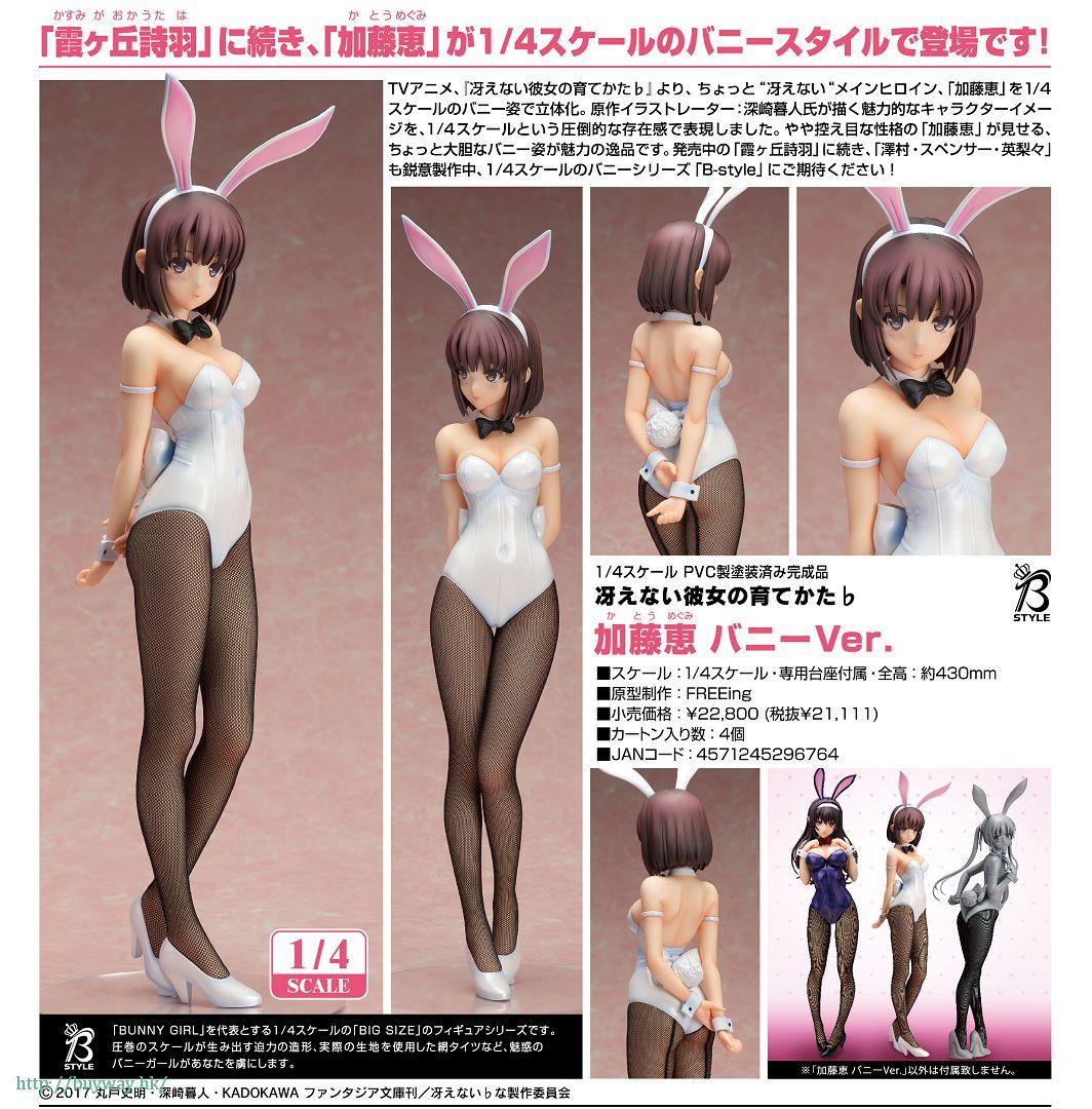 不起眼女主角培育法 B-STYLE 1/4 「加藤惠」Bunny ver. B-STYLE 1/4 Kato Megumi Bunny Ver.【Saekano: How to Raise a Boring Girlfriend】