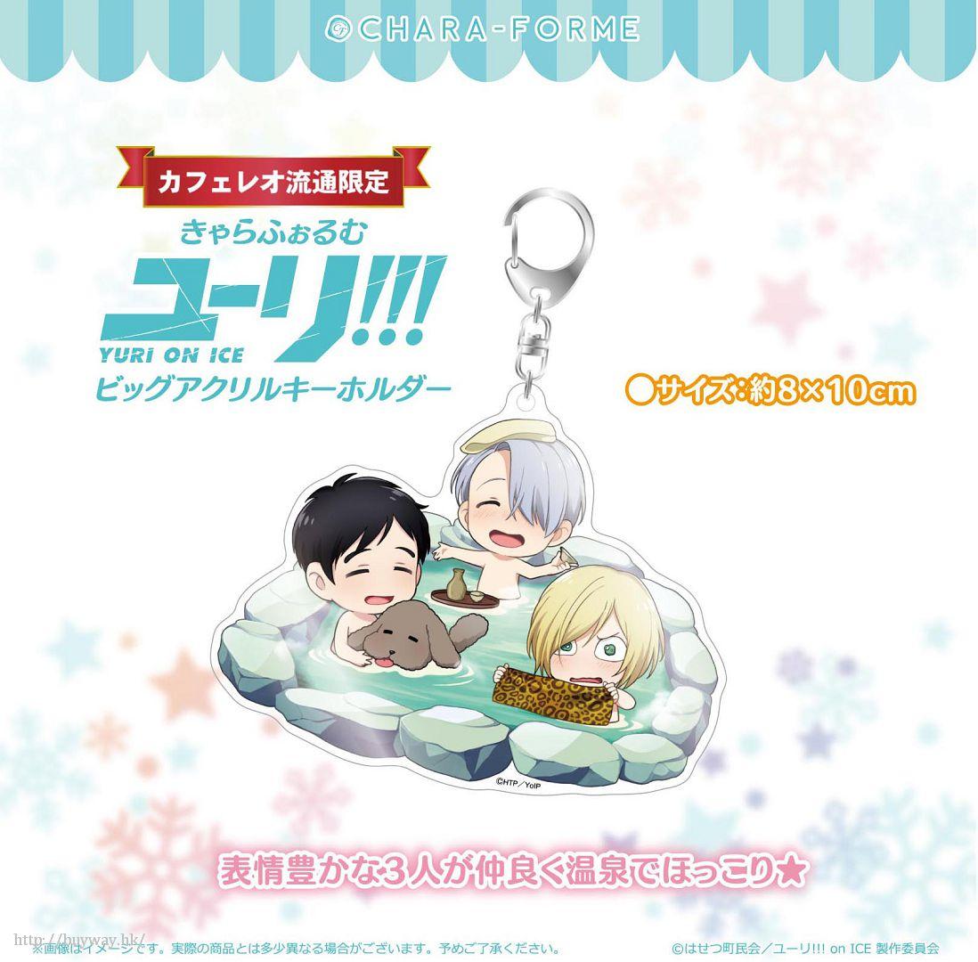 勇利!!! on ICE 「勇利 + 維克托 + 尤里」亞克力匙扣 溫泉 Ver. Chara Forme Big Acrylic Key Chain Onsen【Yuri on Ice】