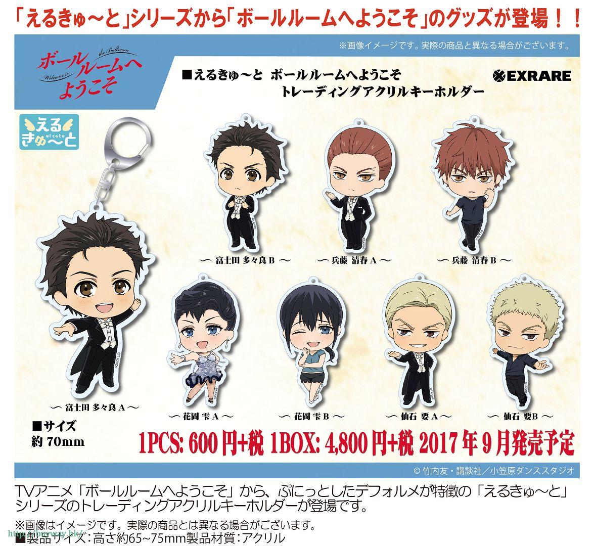 舞動青春 亞克力匙扣 (8 個入) el cute Acrylic Key Chain (8 Pieces)【Welcome to the Ballroom】