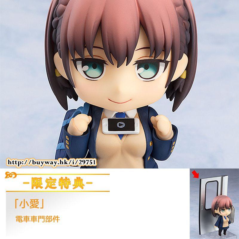 星期一的豐滿 「小愛」Q版 黏土人 (限定特典︰電車車門部件) Nendoroid Ai-chan ONLINESHOP Limited【Tawawa on Monday】