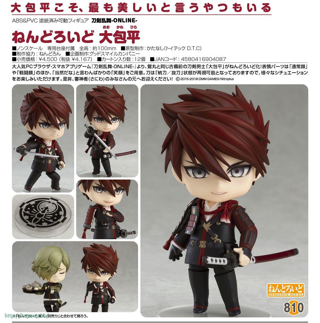 刀劍亂舞-ONLINE- 「大包平」Q版 黏土人 Nendoroid Okanehira【Touken Ranbu -ONLINE-】