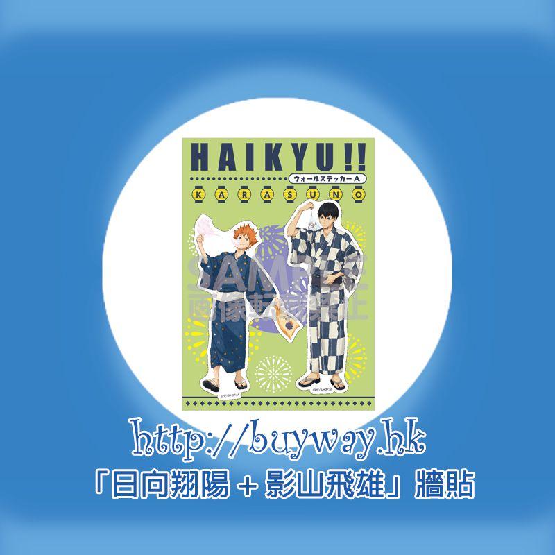 排球少年!! 「日向翔陽 + 影山飛雄」牆貼 Wall Sticker A Hinata, Kageyama【Haikyu!!】