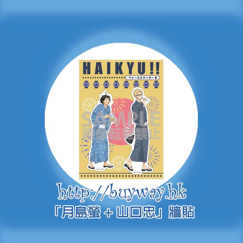 排球少年!! 「月島螢 + 山口忠」牆貼 Wall Sticker B Tsukishima, Yamagushi【Haikyu!!】