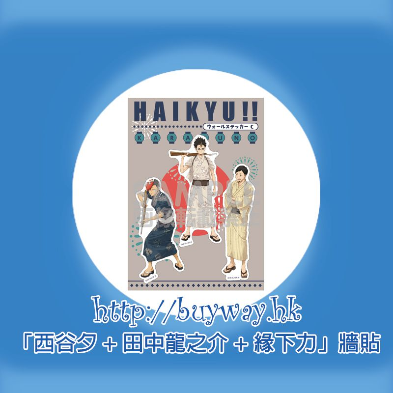排球少年!! 「西谷夕 + 田中龍之介 + 緣下力」牆貼 Wall Sticker C Karasuno Second-year Student【Haikyu!!】