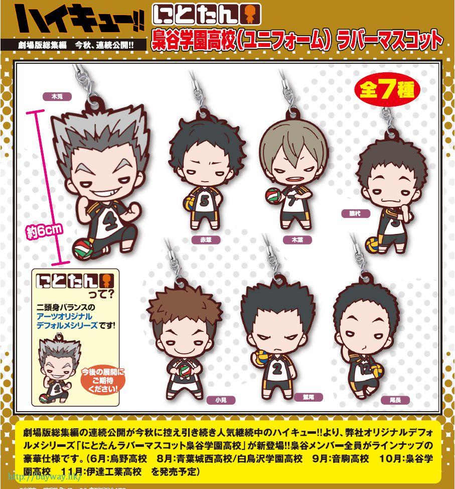 排球少年!! 「梟谷學園高中」橡膠掛飾 (7 個入) Nitotan Fukurodani Gakuen Uniform Rubber Mascot (7 Pieces)【Haikyu!!】