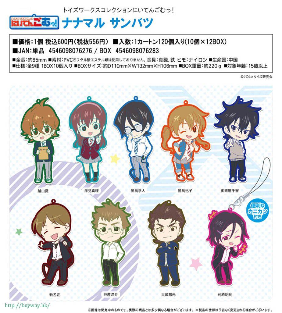 猜謎王 Toy's Works 橡膠掛飾 (10 個入) Toy's Works Collection Niitengomu! (10 Pieces)【Nana Maru San Batsu】