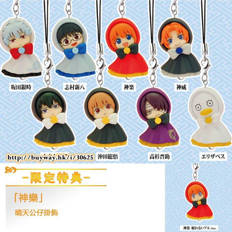 銀魂 晴天公仔掛飾 (限定特典︰神樂 眠れないアルVer.) (8 + 1 個入) Toy's Works Collection Terucot ONLINESHOP Limited (9 Pieces)【Gin Tama】