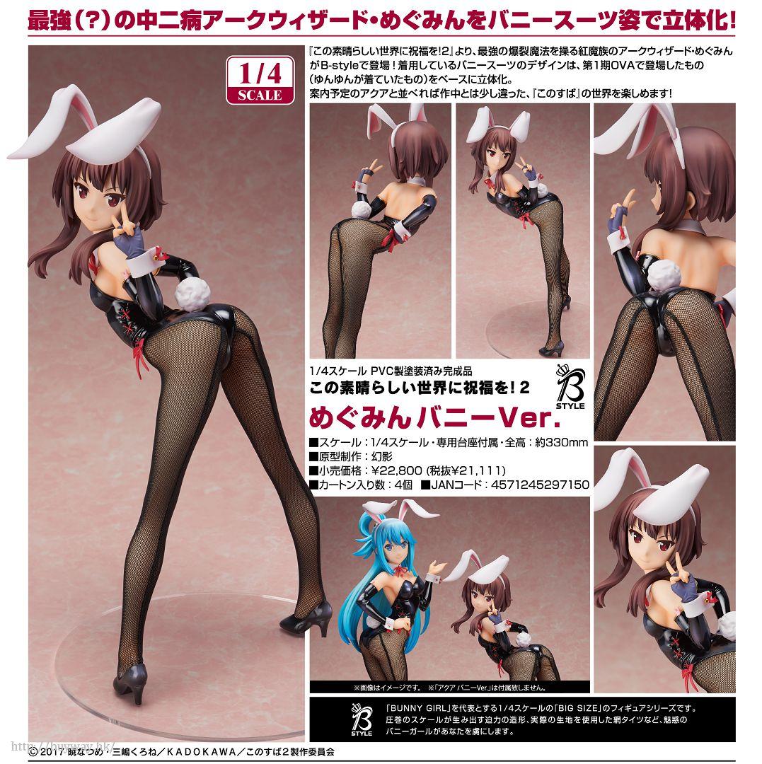 為美好的世界獻上祝福! B-STYLE 1/4「惠惠」Bunny ver. B-STYLE 1/4 Megumin Bunny Ver.【KonoSuba: God's Blessing on This Wonderful World!】