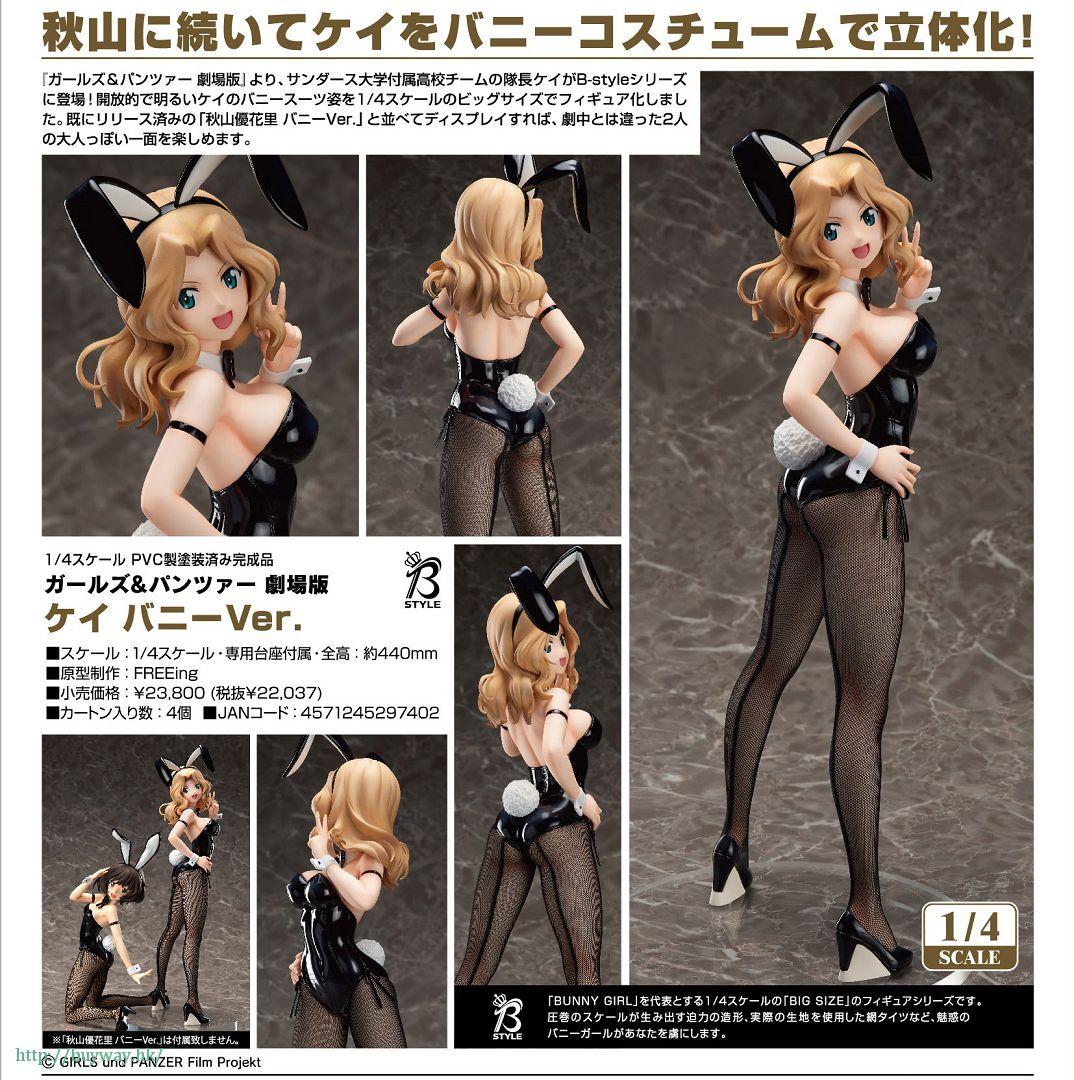 少女與戰車 B-STYLE 1/4「凱伊」Bunny ver. B-STYLE 1/4 Kei Bunny Ver.【Girls and Panzer】