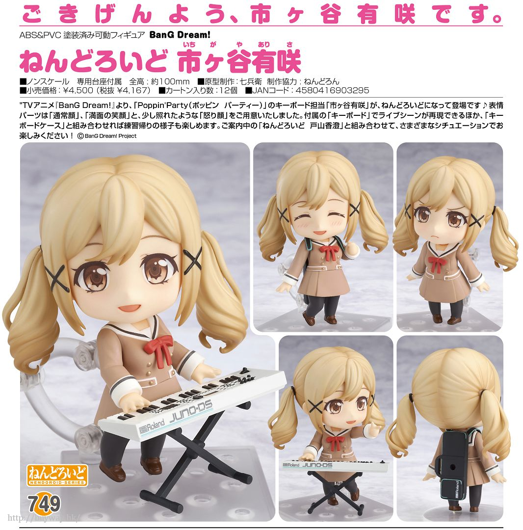 BanG Dream! 「市谷有咲」Q版 黏土人 Nendoroid Ichigaya Arisa【BanG Dream!】