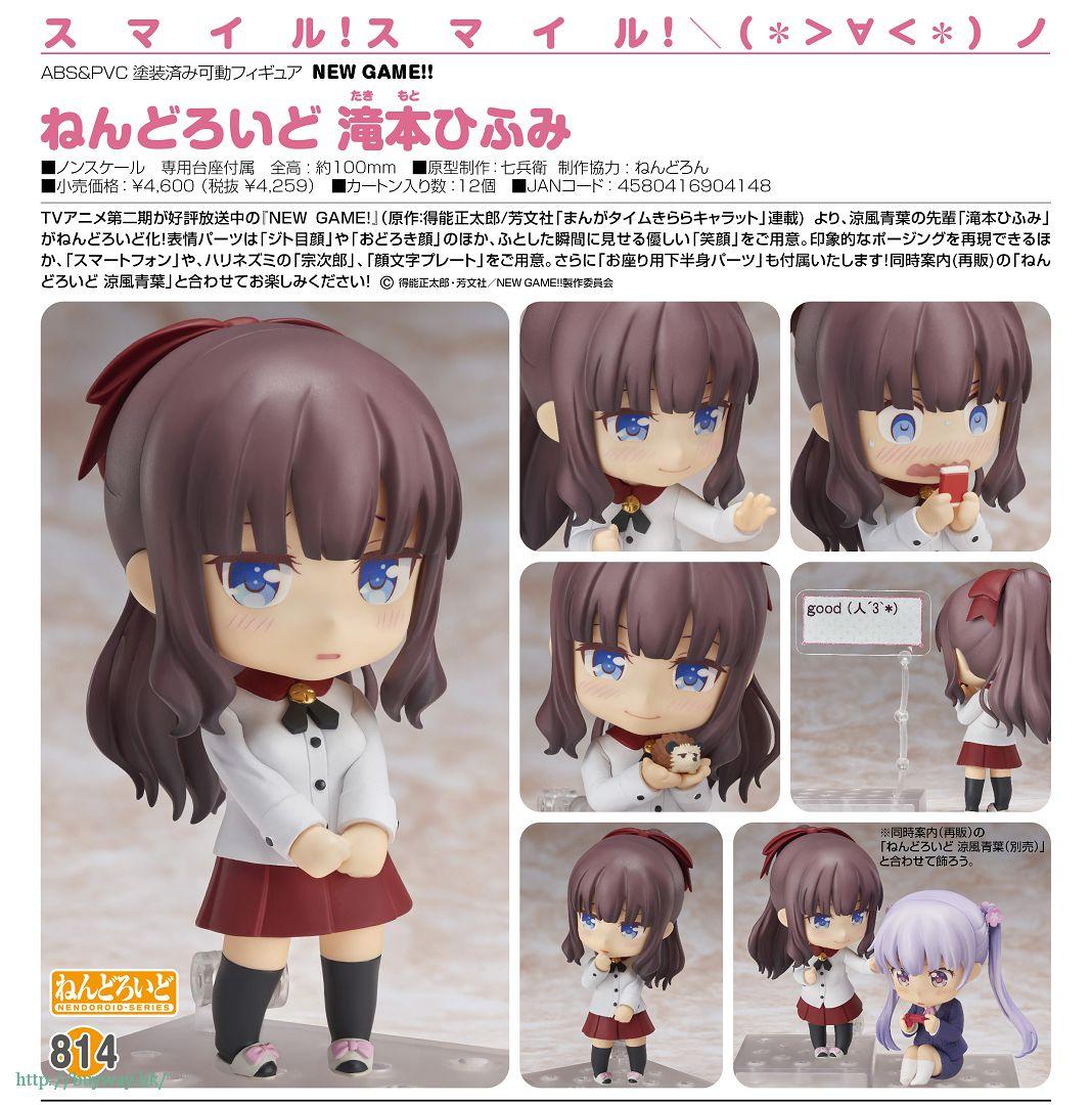 New Game! 「瀧本日富美」Q版 黏土人 Nendoroid Takimoto Hifumi【New Game!】