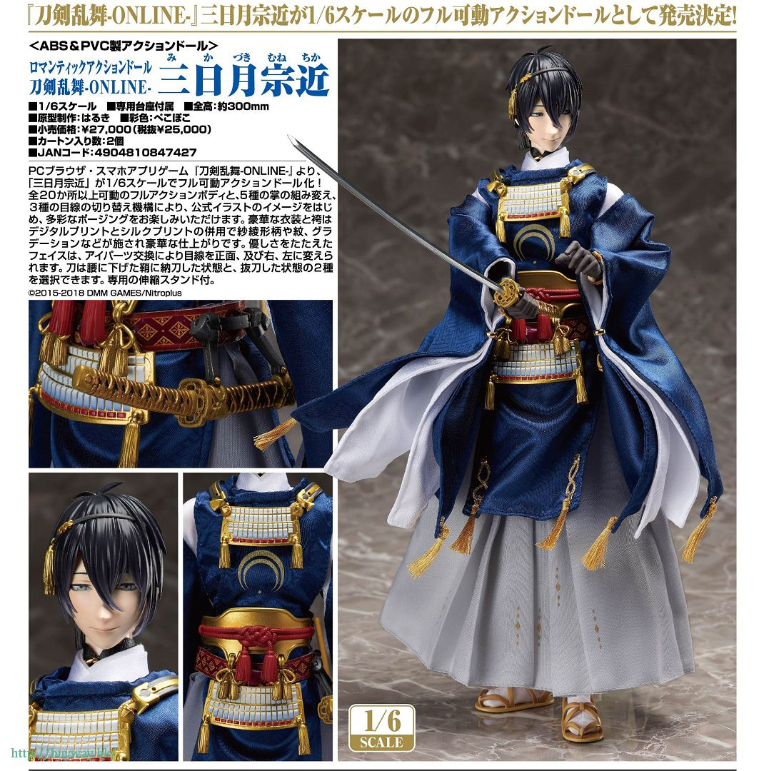 刀劍亂舞-ONLINE- Romantic Action Doll 1/6「三日月宗近」 Romantic Action Doll 1/6 Mikazuki Munechika【Touken Ranbu -ONLINE-】